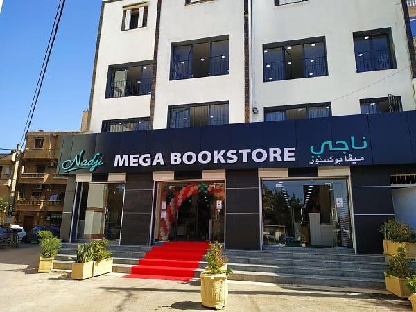 Alger: Ouverture de la plus grande librairie en Algérie