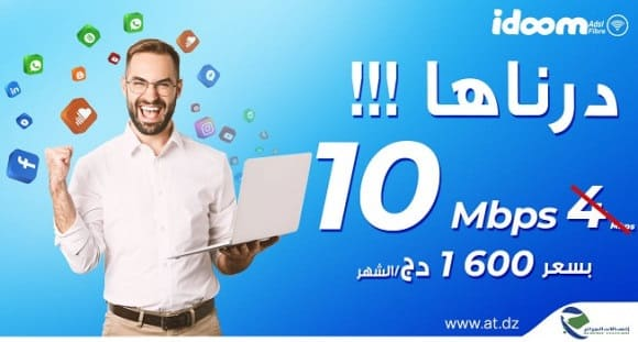 Algérie Télécom tient ses engagements